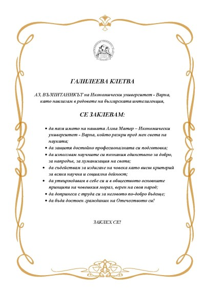 Галилеева клетва Икономически университет