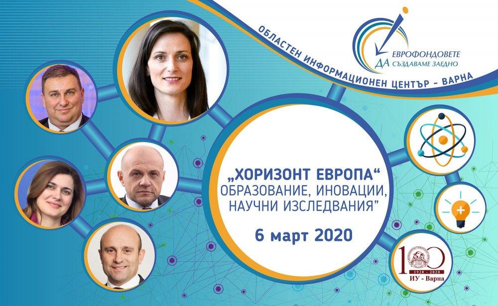 """Форум """"Хоризонт Европа – образование, иновации, научни изследвания"""""""