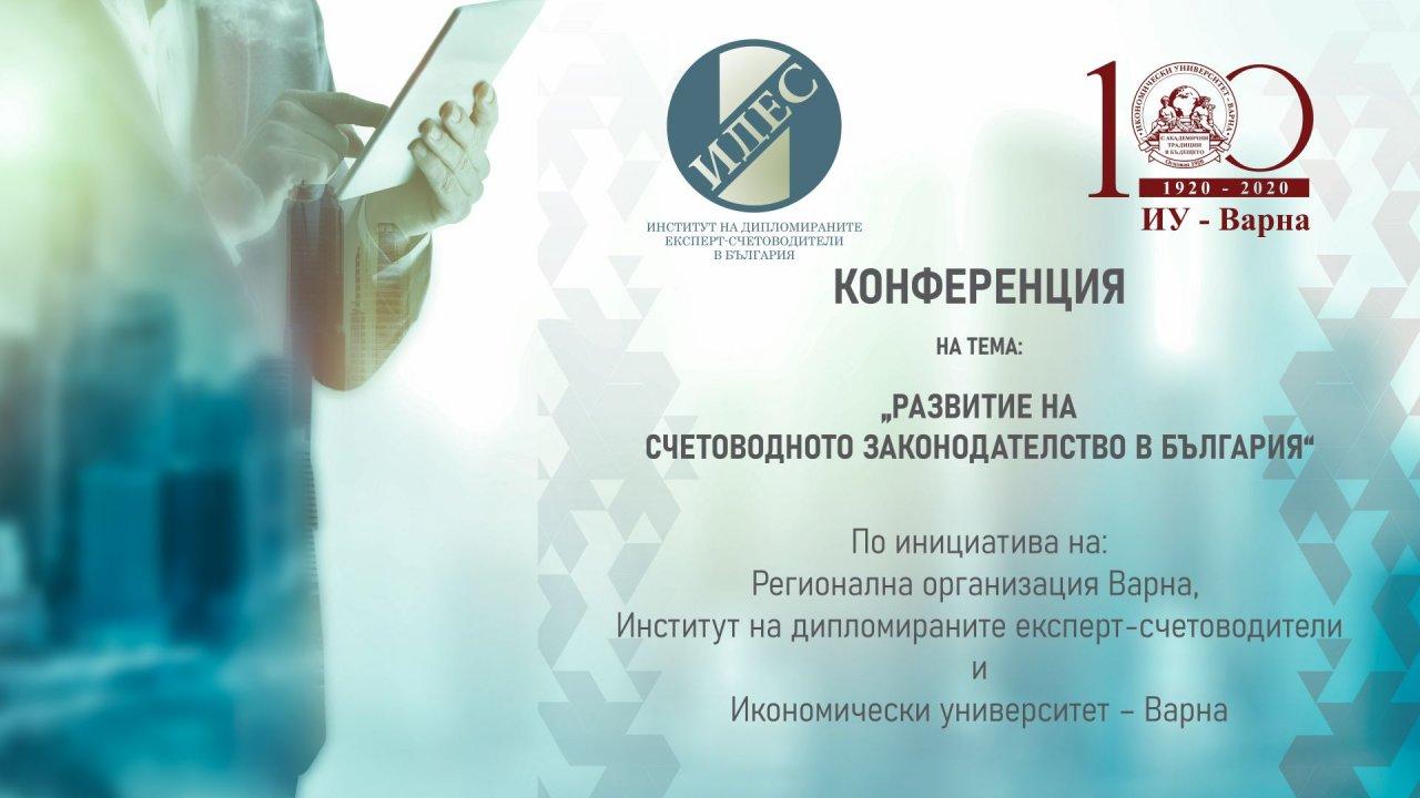 """Конференция на тема """"Развитие на счетоводното законодателство в България"""""""