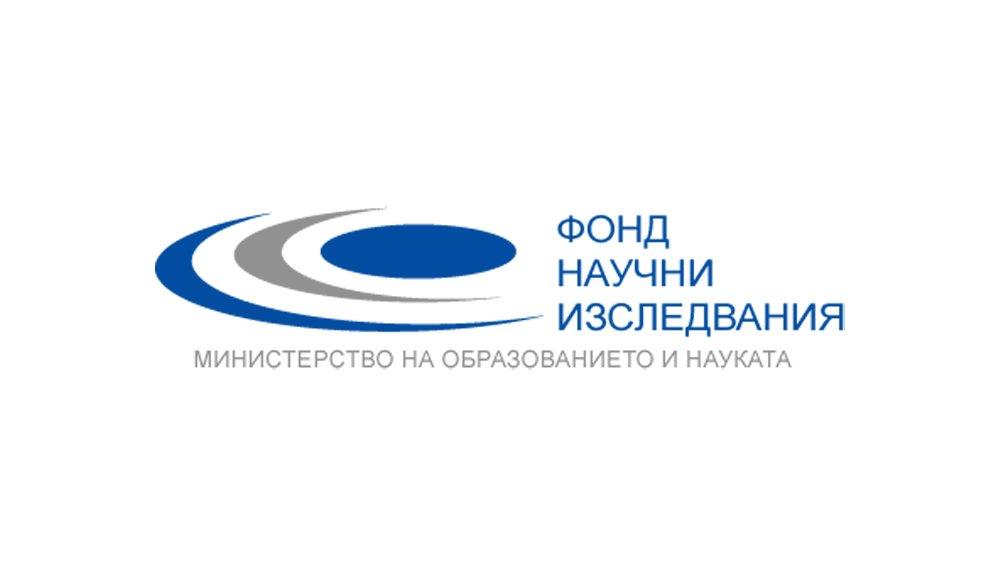Актуализирана Процедура за подкрепа на международни научни форуми, провеждани в Република България на ФНИ