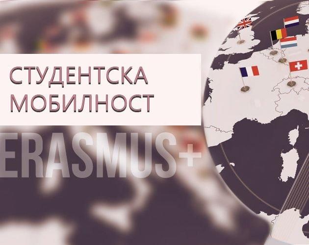 """Резултати от конкурс по програма """"Еразъм+"""" за студентска мобилност с цел  обучение - Икономически университет – Варна"""