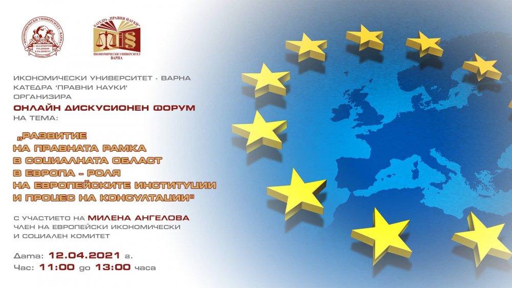 """Онлайн дискусионен форум """"Развитие на правната рамка в социалната област в Европа - роля на европейските институции и процес на консултации"""""""