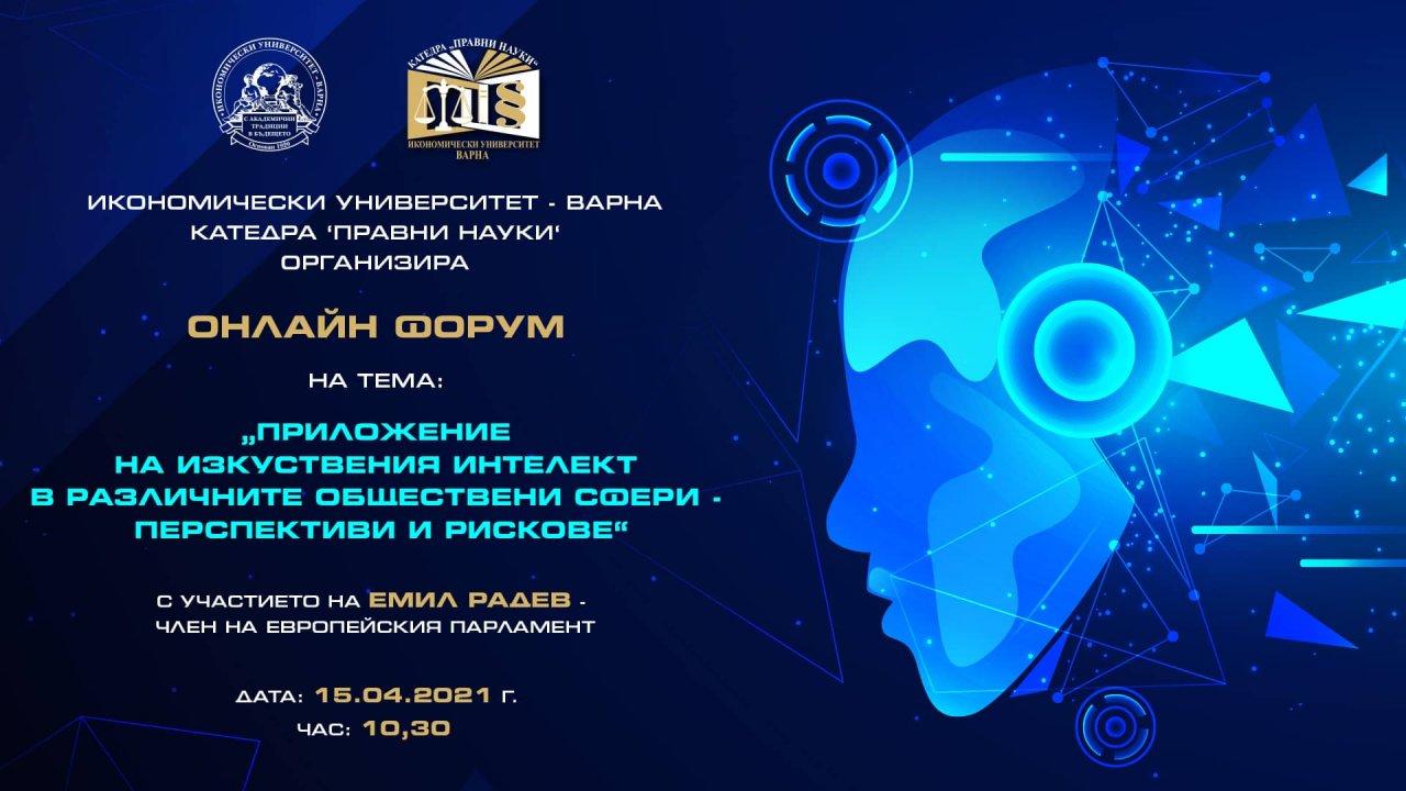 """Онлайн форум """"Приложение на изкуствения интелект в различните обществени сфери. Перспективи и рискове"""""""