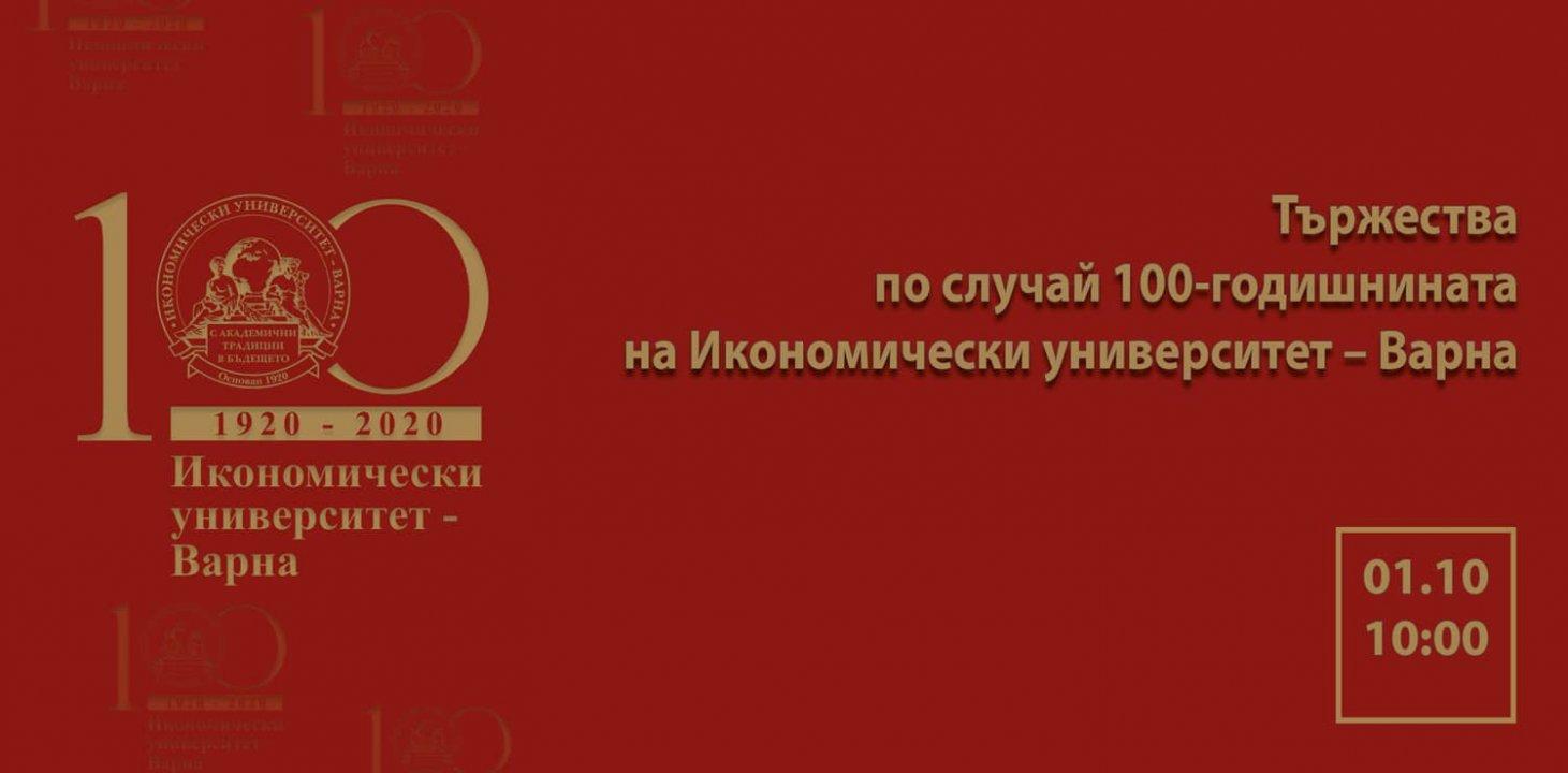 Тържествено честване 100 години Икономически университет – Варна