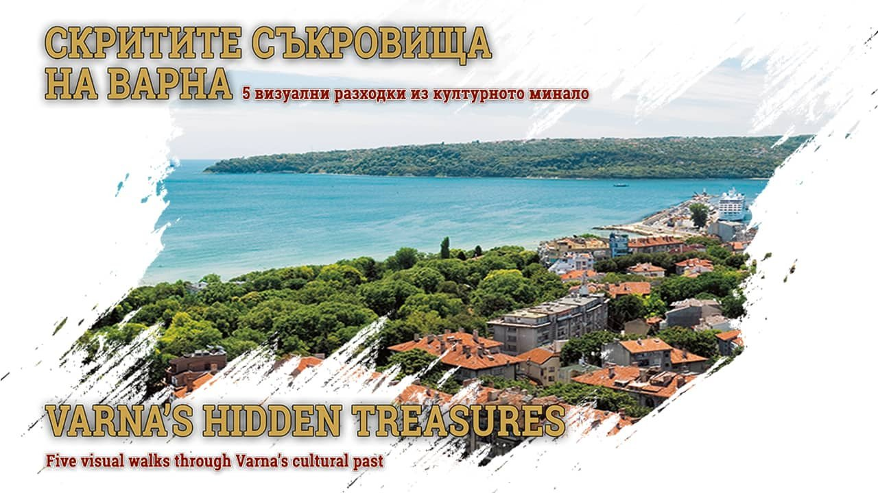 "Премиера ""Скритите съкровища на Варна"" | Premiere Varna's Hidden Treasures"