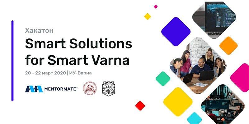 "Хакатон за ученици и студенти ""Smart Solutions for Smart Varna"""