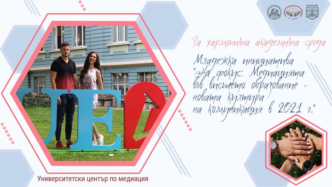 """Заключително събитие за младежка инициатива """"На фокус: Медиацията във висшето образование - новата култура на комуникация в 2021 г."""""""