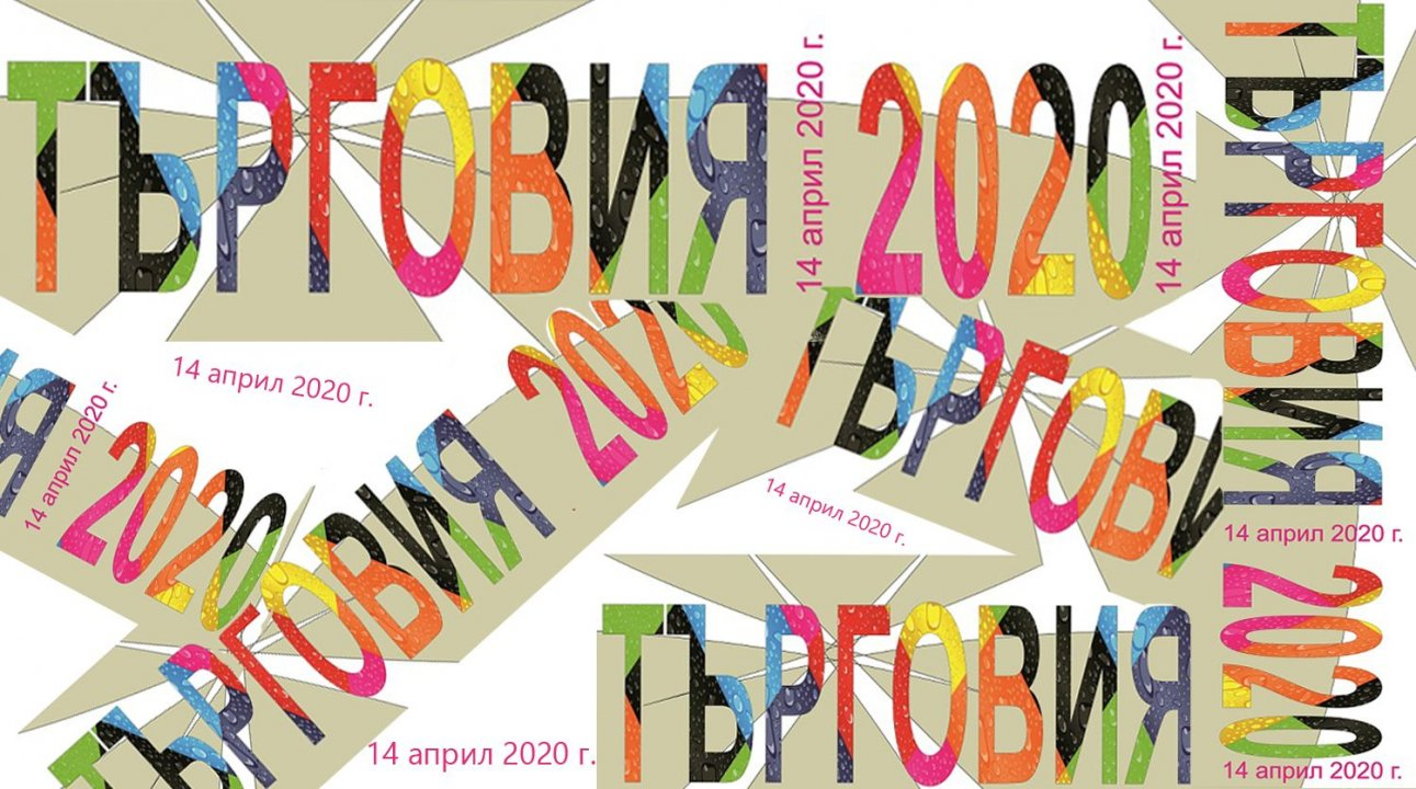 """Студентска научна конференция """"Търговия 2020"""""""