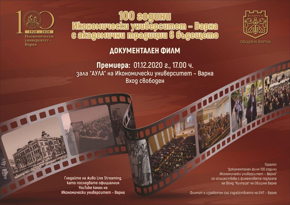 """Премиера на документалния филм """"100 години Икономически университет – Варна с академични традиции в бъдещето"""""""