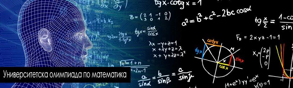 Университетска олимпиада по математика