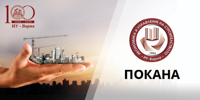 """35-та Международна научно-практическа конференция """"Строително предприемачество и недвижима собственост"""""""