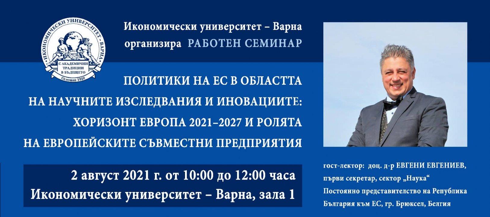 """Работен семинар """"Политики на Европейския съюз в областта на научните изследвания и иновациите: """"Хоризонт Европа"""" и ролята на европейските съвместни предприятия"""""""