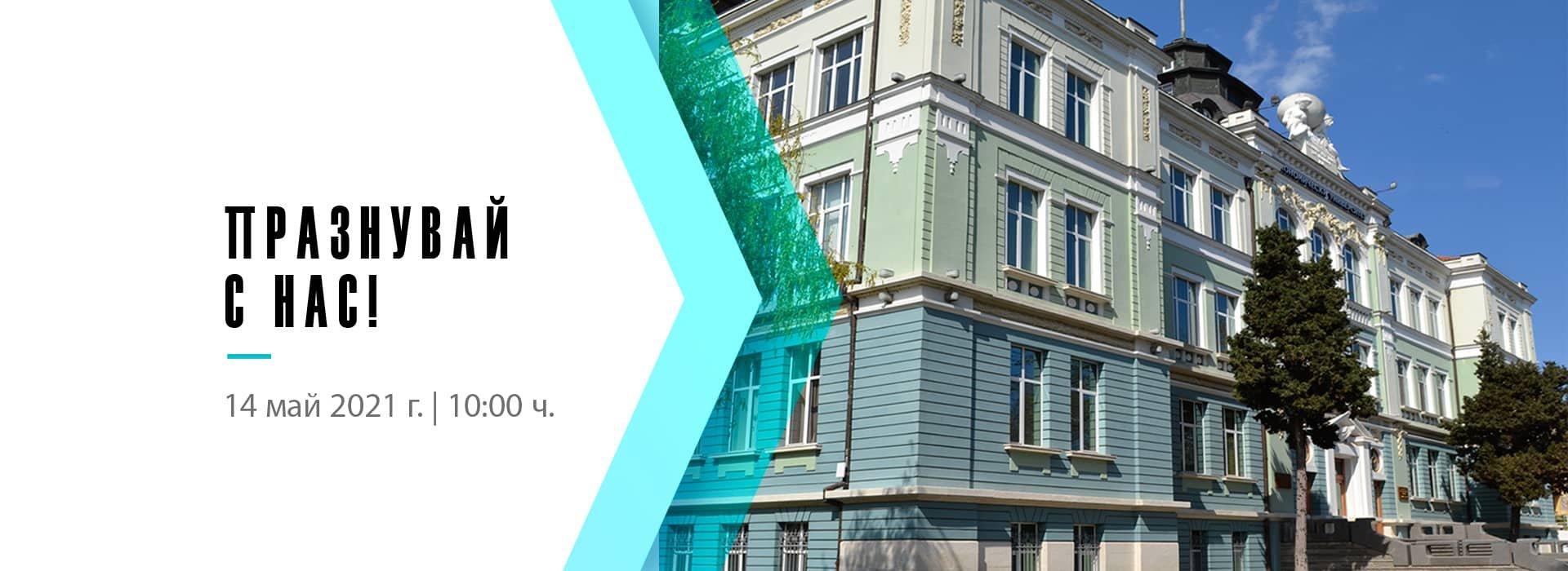 Празник на Икономически университет – Варна