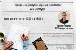 "Форум ""Кариери"" на 10 години, 19 - 22 март 2019 г."
