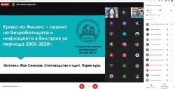 Студентска научна конференция'2021