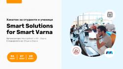 Приключи Smart Solutions for Smart Varna – хакатон за ученици и студенти