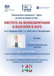 """Лекция """"Мястото на Великобритания и България в НАТО"""", 27 февруари 2020 г."""
