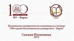 Трета национална ученическа олимпиада 2019 по Икономика, ноември 2019 г.